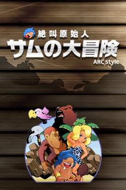 4Gamer.net ― ARC STYLE: 絶叫原...