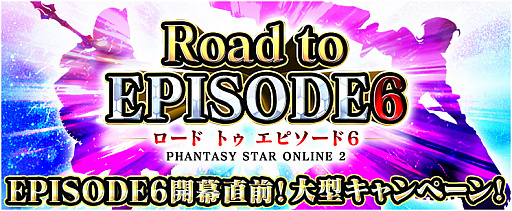 「PSO2」,開催中の大型キャンペーン「Road to EPISODE6」の後半がスタート