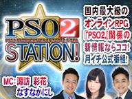 画像(001)「PSO2」の情報番組が約5時間の生放送を実施。5月25日13:00に配信スタート
