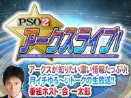 画像(002)「PSO2」の情報番組が約5時間の生放送を実施。5月25日13:00に配信スタート