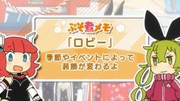 画像(003)「PSO2」のスピンオフ作品「アニメぷそ煮コミ」のBlu-ray&DVDが7月17日にリリース