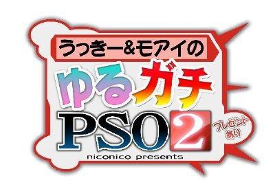 画像(001)「PSO2」の実況番組「うっきー&モアイのゆるガチPSO2」がニコニコ生放送で本日20:00より配信