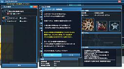 画像(040)「PSO2」,期間限定クエスト「壊世周回試練:Excluder」を実装。難度UHでは「デサント・ドラール」の出現も。さらに7周年記念バッヂ交換アイテムも追加