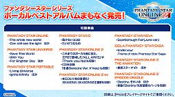 """画像集#057のサムネイル/「PSO2」と龍が如く7や紲星あかり,EDWINとの豪華なコラボが続々登場。""""PSO 20周年""""記念番組や「PSO2 NGS」特別番組も配信決定"""
