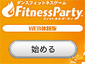 Webを見ながらエクササイズをお試し。 Wii用ソフト「Fitness Party(フィットネスパーティ)」のWeb体験版が公式サイトで公開