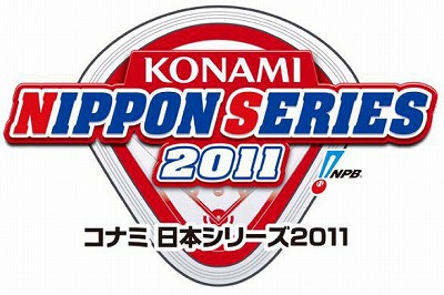 KONAMI,プロ野球の日本シリーズに冠スポンサーとして協賛 - 4Gamer.net