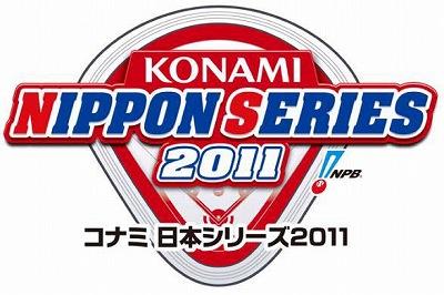 KONAMI,プロ野球の日本シリーズ...