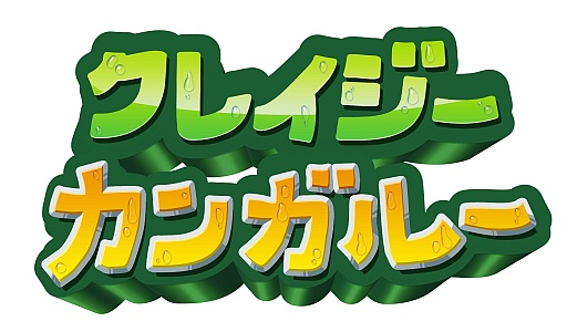 3DS向けダウンロードソフト「ク...