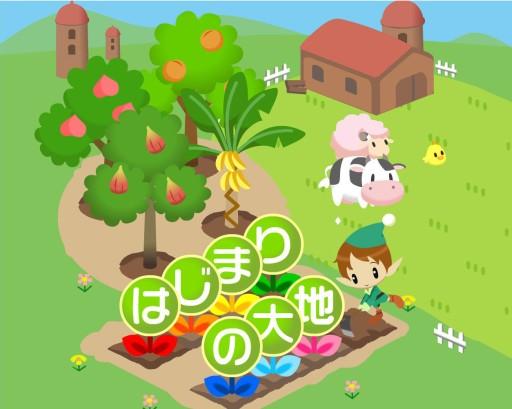 牧場物語 アプリ