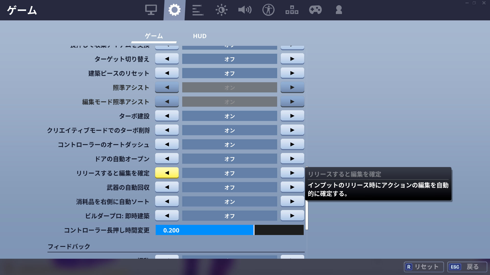 ナイト リセット フォート 編集