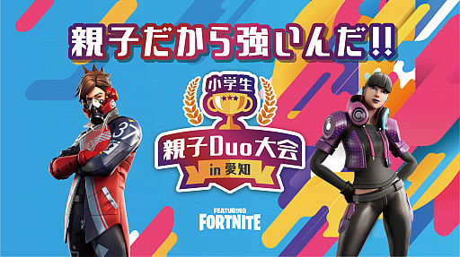 画像集#001のサムネイル/愛知eスポーツ連合,「フォートナイト」のオンライン大会を3月27日に開催