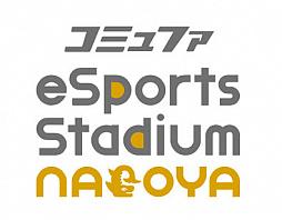 画像集#006のサムネイル/愛知eスポーツ連合,「フォートナイト」のオンライン大会を3月27日に開催