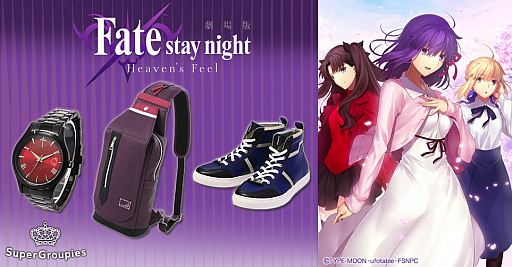 Fate/stay night[Realta Nua] -Heaven's Feel-