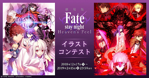 画像(002)劇場版「Fate/stay night [Heaven's Feel]」II.lost butterfly,予告映像が解禁