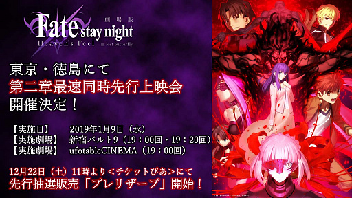 画像(004)劇場版「Fate/stay night [Heaven's Feel]」II.lost butterfly,予告映像が解禁