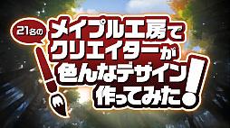 画像(003)「メイプルストーリー2」,来栖りんさんのプレイ動画が公開。リツイートキャンペーンではサインのプレゼントも