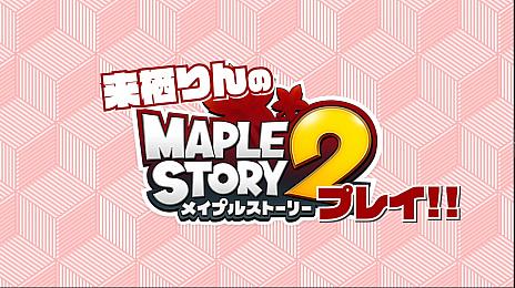 画像(008)「メイプルストーリー2」,来栖りんさんのプレイ動画が公開。リツイートキャンペーンではサインのプレゼントも