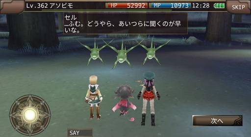 画像(001)「イルーナ戦記オンライン」,新ミッション「日向の花姫」が公開に
