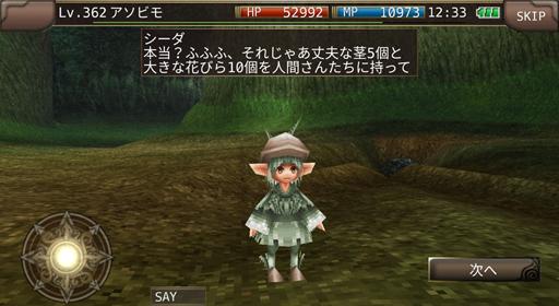 画像(002)「イルーナ戦記オンライン」,新ミッション「日向の花姫」が公開に