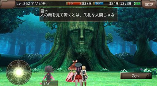 画像(003)「イルーナ戦記オンライン」,新ミッション「日向の花姫」が公開に