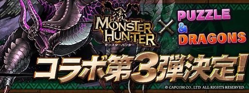 画像(001)「パズドラ」×「モンスターハンター」シリーズコラボ第3弾が3月25日にスタート。「黒龍 ミラボレアス」「アカムトルム」らが参戦