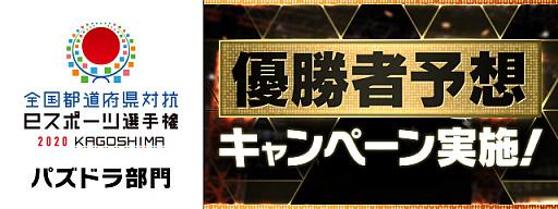 画像集#004のサムネイル/「全国都道府県対抗eスポーツ選手権 2020 KAGOSHIMA パズドラ部門」の本戦が2020年12月27日にオンラインで開催
