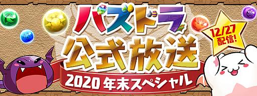 画像集#009のサムネイル/「全国都道府県対抗eスポーツ選手権 2020 KAGOSHIMA パズドラ部門」の本戦が2020年12月27日にオンラインで開催