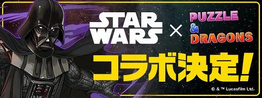 """画像集#001のサムネイル/「パズル&ドラゴンズ」にて""""STAR WARS""""シリーズとのコラボが9月18日より開催。アナキンやルーク,ハン・ソロたちがゲームに登場"""