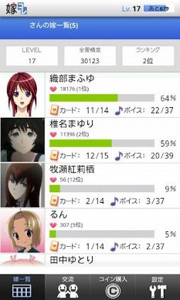 嫁コレ[Android] - 4Gamer.net