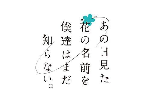 「あの花」の画像検索結果