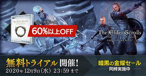画像集#002のサムネイル/「エルダー・スクロールズ・オンライン」日本語版,ベースゲームが無料で遊べるトライアルイベントがスタート。12月9日まで
