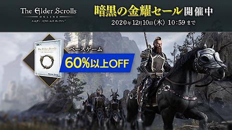 画像集#004のサムネイル/「エルダー・スクロールズ・オンライン」日本語版,ベースゲームが無料で遊べるトライアルイベントがスタート。12月9日まで