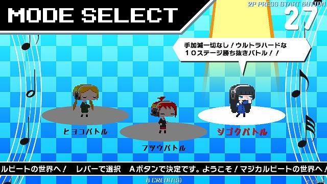 対戦型パズル「マジカルビート」...