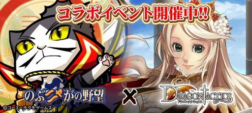Mobage/dゲーム/mixi/コロプラ版「ドラゴンタクティクス」が「のぶニャがの野望」とコラボを実施