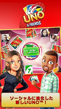 iOS/Android向け「UNO & Friends」が配信。世界のプレイヤーと対戦しよう