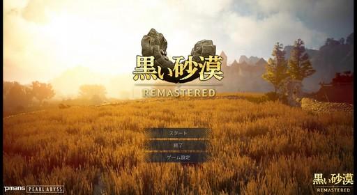 画像(002)PC版に続いてスマホ版も登場した「黒い砂漠」。2作品の特徴から,それぞれがどんなプレイヤー向けなのかを考えてみた