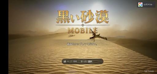 画像(003)PC版に続いてスマホ版も登場した「黒い砂漠」。2作品の特徴から,それぞれがどんなプレイヤー向けなのかを考えてみた