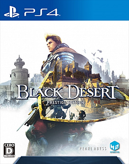 砂漠 公式 黒い ps4 【黒い砂漠】PS4の公式見てみたけどクラスのリストでシャイがあるのにアンケートの次導入クラスにふくまれてなかった【Black Desert