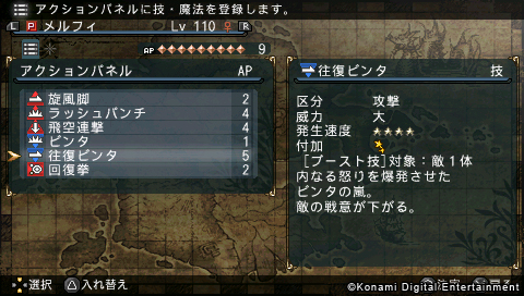 frontier gate boost  体験 版