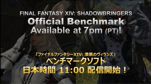 画像(003)「FFXIV:漆黒のヴィランズ」ベンチマークソフトが本日11:00より配信開始