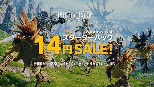 画像集#002のサムネイル/FF14が14日間,14円に。14づくしな「FFXIV」PC版スターターパック期間限定セールが本日(4月14日)スタート