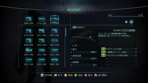 バイオ リベレーションズ 3ds 攻略 ハザード