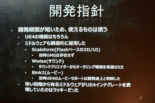 UNREAL FEST 2015レポート「鉄拳7」はなぜ「Unreal Engine 4」を選択した