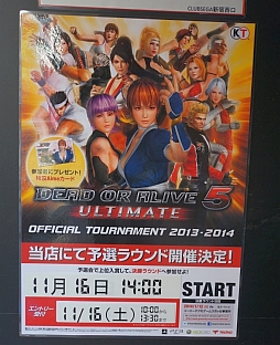 「DEAD OR ALIVE 5 Ultimate」Official Tournament 2013-2014東京予選レポート。AC版やマリー・ローズ参戦の理由など,早矢仕Pに聞いてみた