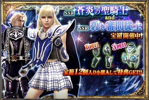 画像(019)PS Plusに「SCII HD ONLINE」が登場。「SC Lost Swords」と連動も