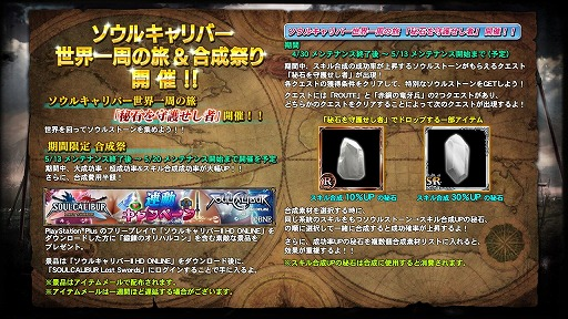 画像(020)PS Plusに「SCII HD ONLINE」が登場。「SC Lost Swords」と連動も