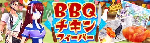 """画像(001)「幻想神域 -Cross to Fate-」,""""BBQチキンフィーバー""""などのイベントを開催"""