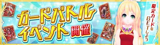 """画像(006)「幻想神域 -Cross to Fate-」,""""BBQチキンフィーバー""""などのイベントを開催"""