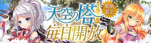"""画像(008)「幻想神域 -Cross to Fate-」,""""BBQチキンフィーバー""""などのイベントを開催"""