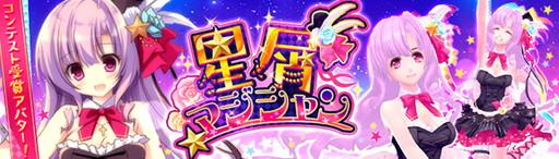 """画像(010)「幻想神域 -Cross to Fate-」,""""BBQチキンフィーバー""""などのイベントを開催"""